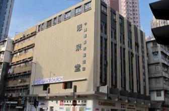 中國基督教播道會恩泉堂