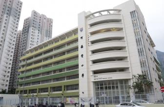 中華基督教會何福堂小學