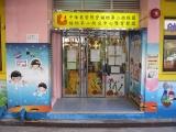 中華基督教會福幼第二幼稚園
