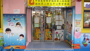 福幼第二幼稚園