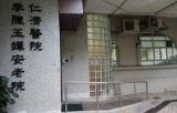 仁濟醫院李陳玉嬋安老院