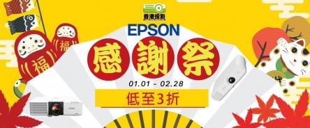 Epson x HKP 2021年投影機盤點清貨感謝祭!感謝您!