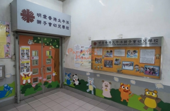 明愛香港太平洋獅子會幼兒學校