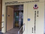東華三院陳達墀薈智長者社區支援服務中心