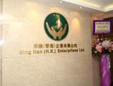 炳翰(香港)企業有限公司