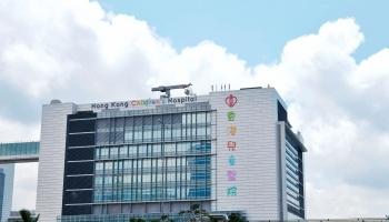 香港兒童醫院