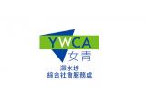 香港基督教女青年會深水埗綜合社會服務處