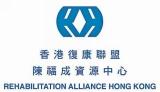 香港復康聯盟陳福成資源中心