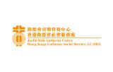 香港路德會社會服務處-路德會喜樂寶寶中心
