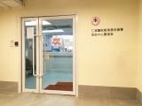 仁濟醫院香港佛光協會展能中心暨宿舍