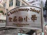 聖嘉勒小學