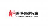 香港傷健協會 – 港島傷健中心
