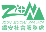 鍚安社會服務處