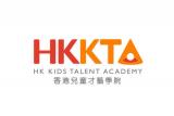 香港兒童才藝學院