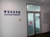 香港中文大學伍何曼原樓學習共享空間