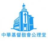 中華基督教會公理堂