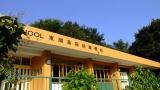東灣莫羅瑞華學校
