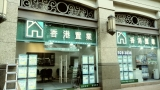 I-3865 香港置業 (泓景匯) EB-U50 100Screen