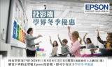 香港投影 x Epson 【學界投影機冬季優惠】