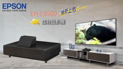 【TW前線】Epson 全新超高解析雷射智慧電視 EH-LS500 實測:僅需 39 公分即可投出百吋亮眼畫面!