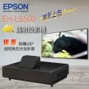 EPSON EH-LS500 超短焦鐳射投影機(黑色) (超優惠買幕/另送3D眼鏡)