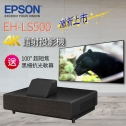 EPSON EH-LS500B 超短焦鐳射投影機(黑色) (買機送幕)