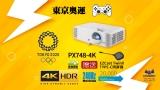 【預售八月】ViewSonic PX748-4K 家庭影院【齊賀東京奧運】【本網訂購 加送EZCast TwinX Type-C同屏器】