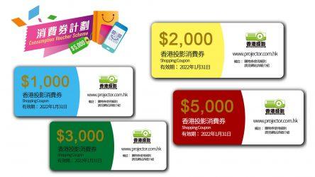香港投影消費券 使用流程 (只接受 支付寶Alipay HK)