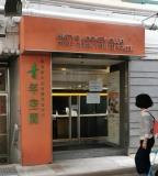 香港青年協會賽馬會坪石青年空間