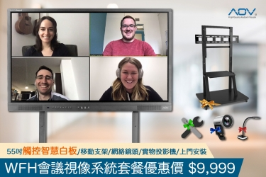 WFH會議視像系統 優惠套餐$9,999