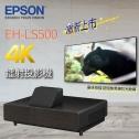 EPSON EH-LS500B 超短焦鐳射投影機(黑色)