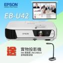 流動遙距孖寶EPSON U42 買一送一