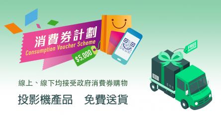香港投影HKPmall 線上線下接受消費券兼免運費