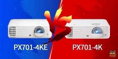 ViewSonic性價比之皇PX701-4KE vs PX701-4K 新舊機型對比