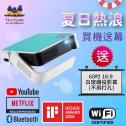 【夏日熱浪 買機送幕】ViewSonic M1 mini Plus (跟機送60吋免打孔投影幕乙個)