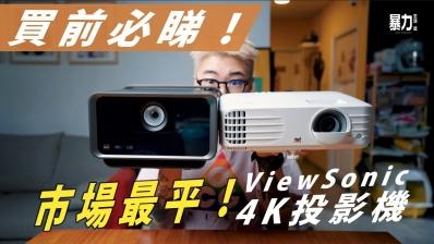 【投影機買前須知】美國品牌ViewSonic!不用$7,000的4K投影機PX701-4K VS 最萬能的4K投影機X10-4K!