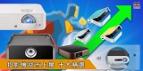 ViewSonic香港投影市場逆勢翻倍大幅上揚 精選推介十大熱賣款式