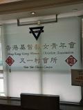 香港基督教女青年會婦女事工部