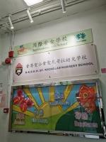 香港聖公會聖尼哥拉幼兒學校