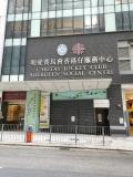 明愛香港仔社區中心