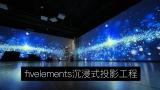 fivelements 瑜伽養生堂 沉浸式投影工程