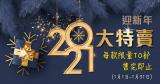 ViewSonic勇奪【香港投影HKP Mall】銷量冠軍 2021新年優惠 限時加推