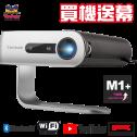 【買機送幕】ViewSonic M1+ update 2020年升級版 (Wifi)
